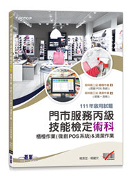 門市服務丙級技能檢定術科 -- 櫃檯作業(微創POS系統) & 清潔作業 111年啟用試題-cover