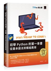 初學 Python 的第一本書 : 從基本語法到模組應用(iT邦幫忙鐵人賽系列書)-cover