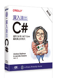 深入淺出 C# : 運用 C# 和 .Net Core 編寫真正的程式, 4/e (Head First C#: A Learner's Guide to Real-World Programming with C#, Xaml, and .Net, 4/e)-cover