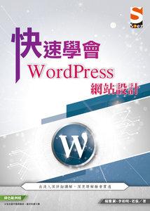 快速學會 WordPress 網站設計 (舊名: 文組女孩也能上手的 WordPress 架站手冊)-cover