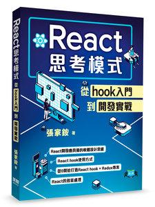 React 思考模式: 從 hook 入門到開發實戰-cover