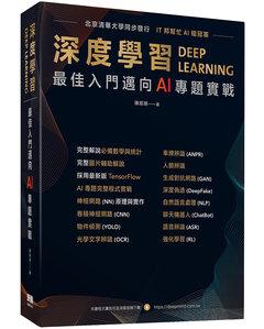 深度學習 -- 最佳入門邁向 AI 專題實戰