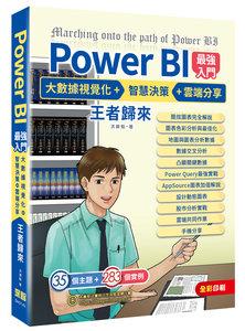 Power BI 入門 大數據視覺化 + 智慧決策 + 雲端分享 王者歸來 (全彩印刷)-cover