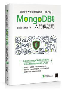 7天學會大數據資料處理 — NoSQL:MongoDB 入門與活用, 4/e-cover