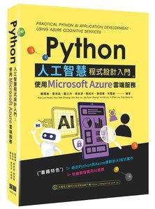 Python 人工智慧程式設計入門:使用 Microsoft Azure 雲端服務-cover