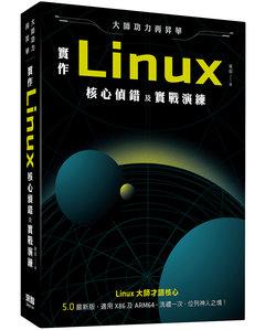 大師功力再昇華:實作 Linux 核心偵錯及實戰演練-cover