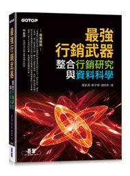最強行銷武器 — 整合行銷研究與資料科學-cover