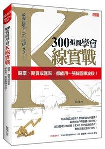 300張圖學會K線實戰: 股票、期貨或匯率,都能用一張線圖賺波段!-cover
