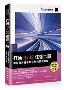 打通 RxJS 任督二脈:從菜雞前進老鳥必學的關鍵知識(iT邦幫忙鐵人賽系列書)-cover