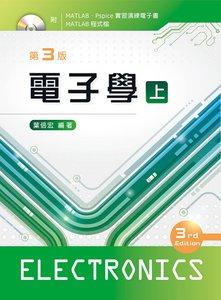 電子學 (上), 3/e-cover