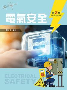 電氣安全, 3/e-cover