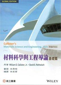 材料科學與工程導論-基礎篇, 10/e (Callister & Rethwisch: Callister's Materials Science & Engineering 10/e) (Global Edition)(Abridged Version)   -cover