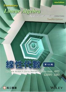 線性代數, 12/e (Anto & Rorres & Kaul:Elementary Linear Algebra, 12/e)(Applications Version)(Abridged Version)(Asia Editon)   -cover