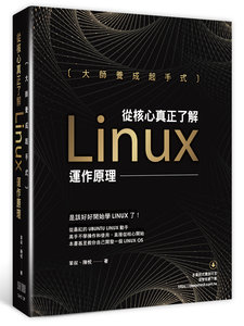 大師養成起手式:從核心真正了解 Linux 運作原理-cover
