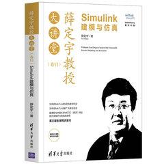 薛定宇教授大講堂(捲Ⅵ):Simulink建模與模擬-cover
