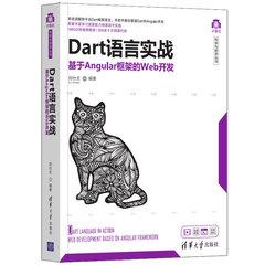 Dart語言實戰——基於Angular框架的Web開發-cover