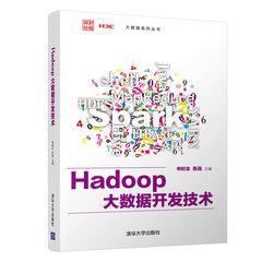 Hadoop 大數據開發技術-cover