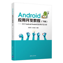 Android應用開發教程(下冊)-cover