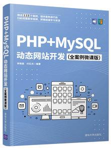 PHP+MySQL動態網站開發(全案例微課版)-cover