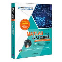MATLAB中文版從入門到精通-cover