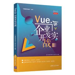 Vue.js企業開發實戰-cover