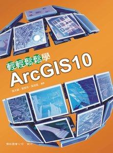 輕輕鬆鬆學 ArcGIS10, 5/e-cover