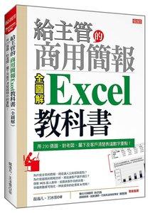 給主管的商用簡報 Excel 教科書:用 230張圖,對老闆、屬下及客戶清楚表達數字重點!(全圖解)-cover
