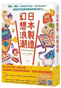 日本製造,幻想浪潮:動漫、電玩、Hello Kitty、2Channel,超越世代的精緻創新與魔幻魅力-cover