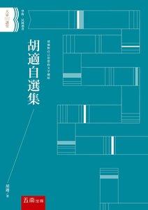 胡適自選集-cover