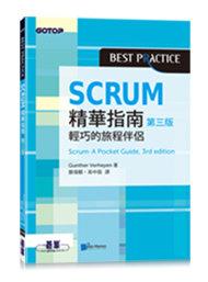 Scrum 精華指南, 3/e (Scrum-A Pocket Guide, 3/e)-cover