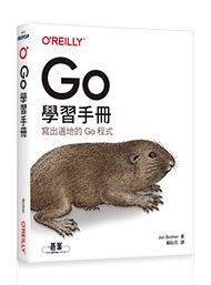Go 學習手冊 (Learning Go)-cover