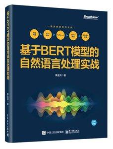 基於 BERT 模型的自然語言處理實戰-cover