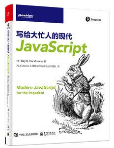 寫給大忙人的現代JavaScript-cover