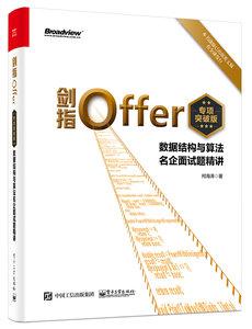 劍指Offer(專項突破版):數據結構與算法名企面試題精講-cover