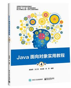 Java面向對象實用教程(第4版)-cover