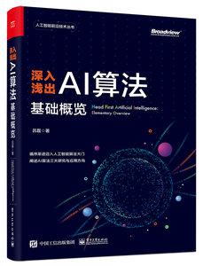 深入淺出 AI 算法:基礎概覽-cover
