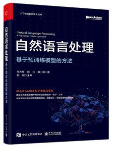 自然語言處理:基於預訓練模型的方法-cover