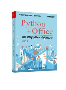Python + Office:輕松實現 Python 辦公自動化-cover