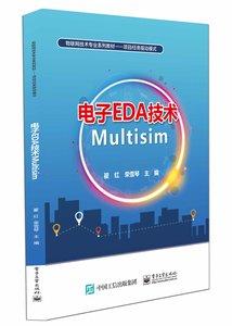 電子EDA技術Multisim-cover