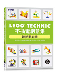 LEGO Technic 不插電創意集|聰明酷玩意-cover