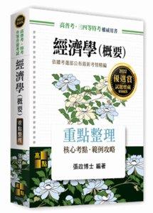 經濟學 (概要), 7/e (適用: 高普考.地方政府特考.各類特考.升等升資)-cover