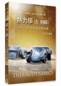 熱力學 (含熱傳學)歷屆試題詳解 (110~107年)(適用: 機械所.航太所)-cover