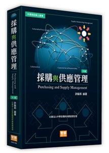 採購與供應管理, 6/e (適用: 研究所.大學.實務界)-cover