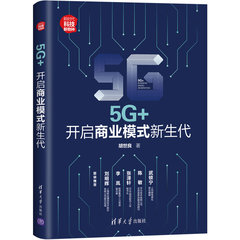 5G+:開啟商業模式新生代-cover