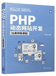 PHP動態網站開發(全案例微課版)-cover