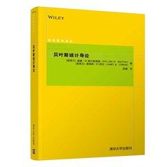 貝葉斯統計導論-cover
