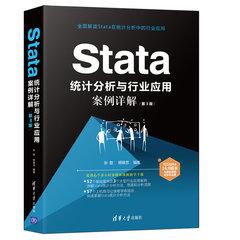 Stata 統計分析與行業應用案例詳解, 3/e-cover