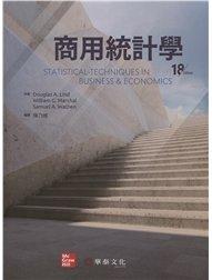商用統計學, 18/e (Lind: Statistical Techniques in Business & Economics, 18/e)-cover