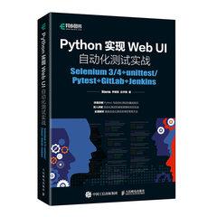 Python 實現 Web UI 自動化測試實戰:Selenium 3/4 + unittest/Pytest + GitLab + Jenkins-cover