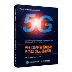 雲計算平臺構建與5G網絡雲化部署-cover